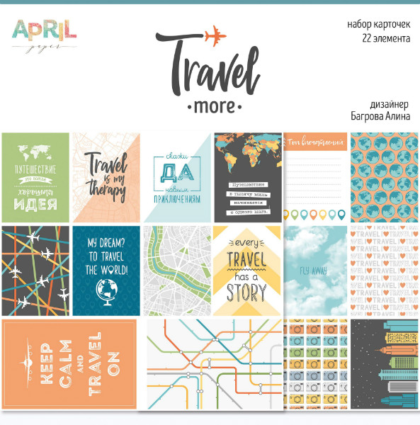 Набор карточек TRAVEL more от AprilPaper